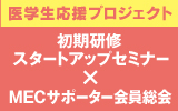 MECサポーター会員総会×初期研修スタートアップセミナー