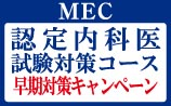内科系専門医試験コース